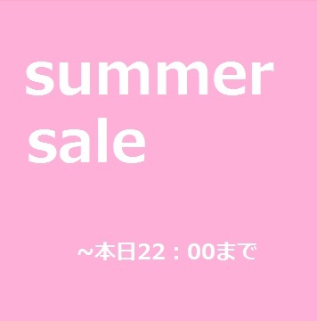 summer saleは本日22時までです。
